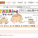 漫画家・イラストレーターの高橋陽子先生のホームページリニューアルのお仕事をしました。