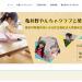 亀井野やんちゃクラブ様・葵KID'Sクラブ様のホームページ制作のお仕事をしました。