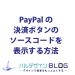 PayPalの決済ボタンのソースコードを表示する方法